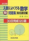 高校受験入試によくでる数学特問題集―30日完成120題 (有名高校編)