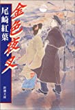 金色夜叉 (新潮文庫)