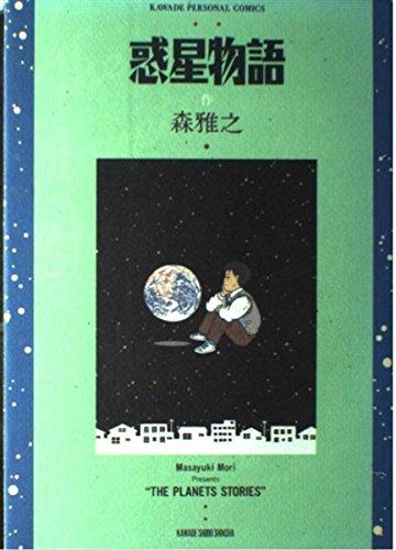 惑星物語 (カワデ・パーソナル・コミックス (29))の詳細を見る