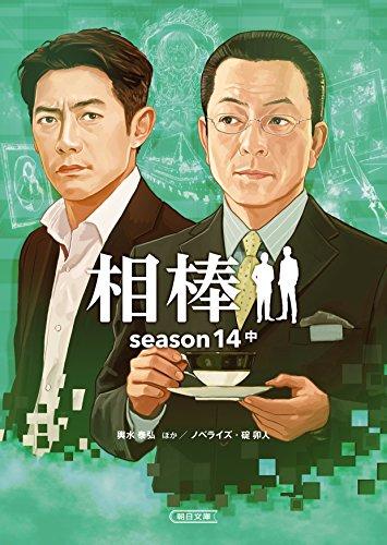 [画像:相棒 season14(中) (朝日文庫)]