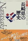 長崎県の歴史 (県史)