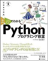 ~短期集中講座~ 土日でわかるPythonプログラミング教室 環境づくりからWebアプリが動くまでの2日間コース