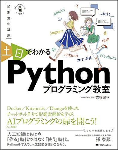 【Webアプリ】~短期集中講座~ 土日でわかるPythonプログラミング教室