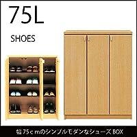 【アウトレット品】 大川家具 シューズボックス 完成品 幅75cm