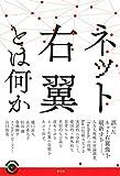 Image of ネット右翼とは何か (青弓社ライブラリー)
