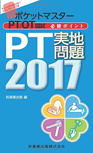 ポケットマスター PT/OT国試 必修ポイント PT実地問題 2017の詳細を見る