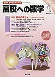 高校への数学 2017年 09 月号 [雑誌]