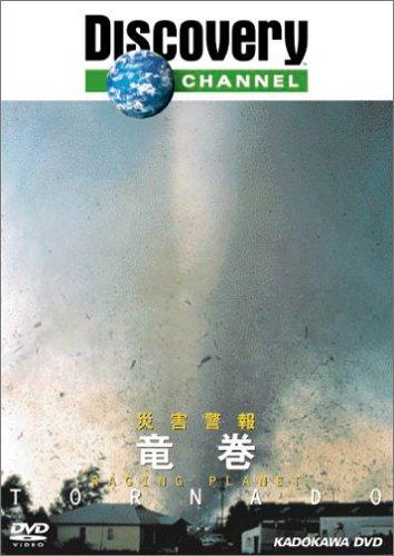 災害警報 竜巻 [DVD]