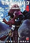 キャプテンハーロック~次元航海~ 4 (チャンピオンREDコミックス)