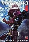 キャプテンハーロック 次元航海 第4巻