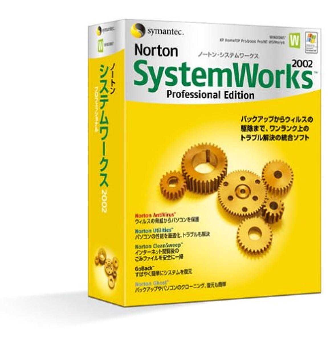 農学無人誰【旧商品】ノートン?システムワークス 2002 プロフェッショナル