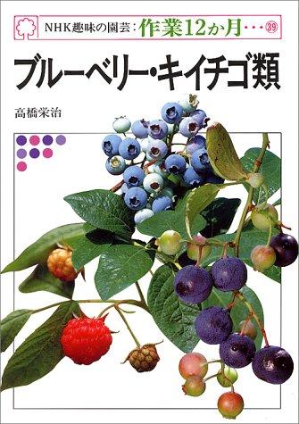 ブリーベリー・キイチゴ類 (NHK趣味の園芸・作業12か月)の詳細を見る