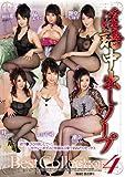 淫語中出しソープ Best Collection 4 AVS collector's [DVD]