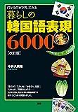 暮らしの韓国語表現6000【改訂版】 ([テキスト])