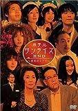 堤幸彦原案「ホテルサンライズHND ~最後のステイ~」 [DVD]