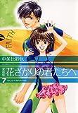 愛蔵版 花ざかりの君たちへ 7 (花とゆめコミックス)