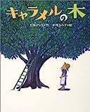 キャラメルの木 (講談社の創作絵本)