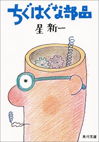 ちぐはぐな部品 (角川文庫 緑 303-4)の詳細を見る
