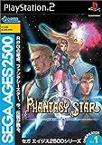 「ファンタシースター generation:1/SEGA AGES 2500 シリーズ Vol.1」の画像