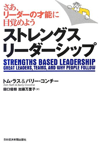ストレングス・リーダーシップ―さあ、リーダーの才能に目覚めようの詳細を見る