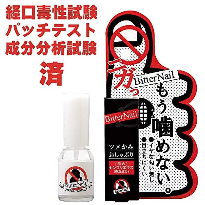 素人スクランブル受賞ビターネイル 8ml 爪噛み防止マニキュア