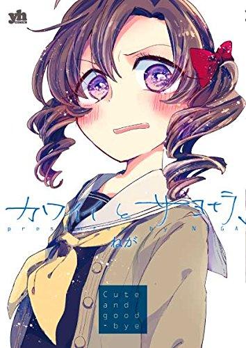 カワイイとサヨナラ、 (百合姫コミックス)の詳細を見る