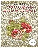 バラいっぱいのロマンチックキルト (NHKおしゃれ工房)