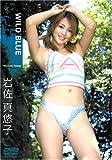 岩佐真悠子 WILD BLUE [DVD]