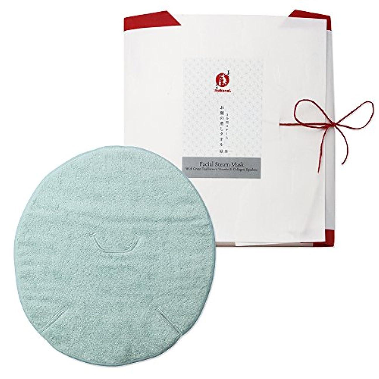 囲む安全な十分まかないこすめ 3分間スチームお顔の蒸しタオル(緑茶)