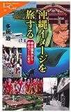 沖縄イメージを旅する―柳田國男から移住ブームまで (中公新書ラクレ)