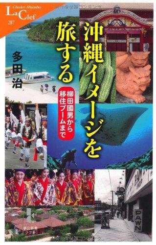 沖縄イメージを旅する—柳田國男から移住ブームまで (中公新書ラクレ)