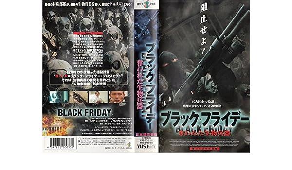 Amazon.co.jp: ブラック・フラ...