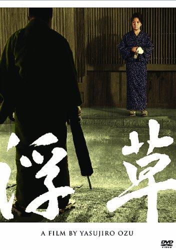 「浮草」(小津安二郎) [DVD]