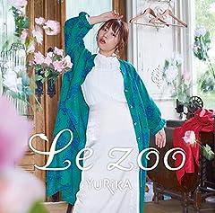 YURiKA「Le zoo」の歌詞を収録したCDジャケット画像