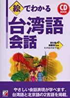 CDB絵でわかる台湾語会話 (アスカカルチャー)