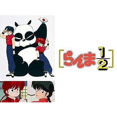 らんま1/2 デジタルリマスター版 第1シーズン