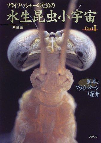 フライフィツシャーのための水生昆虫小宇宙〈Part1〉