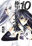 極黒のブリュンヒルデ 10 (ヤングジャンプコミックス)