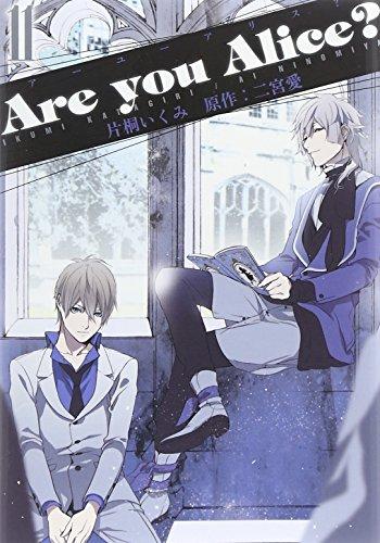 Are you Alice? 11巻 (IDコミックス ZERO-SUMコミックス)の詳細を見る