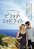 ビフォア・ミッドナイト[DVD]