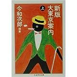 新版大東京案内〈上〉 (ちくま学芸文庫)