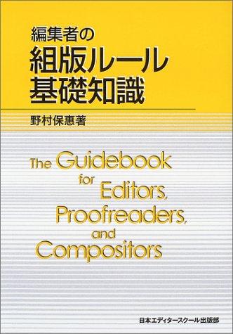 編集者の組版ルール基礎知識の詳細を見る