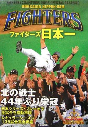 ファイターズ日本一―2006オフィシャルグラフィックス