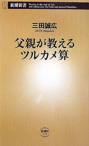 父親が教えるツルカメ算 (新潮新書)