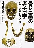 「骨と墓の考古学 大都市江戸の生活と病 (角川ソフィア文庫)」販売ページヘ