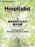 Hospitalist(ホスピタリスト) Vol.7 No.2 2019(特集:総合内科のための集中治療) 画像
