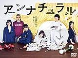 アンナチュラル DVD-BOX[DVD]