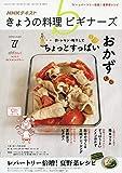 NHKきょうの料理ビギナーズ 2019年 07 月号 [雑誌]