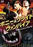 ボニー&クライドvs.ヴァンパイア [DVD]