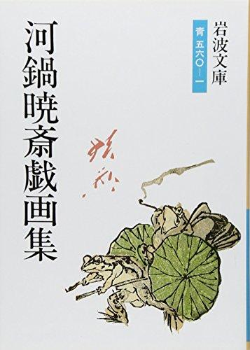 河鍋暁斎戯画集 (岩波文庫)の詳細を見る